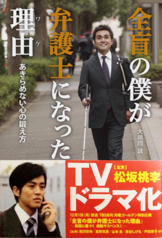 『全盲の僕が弁護士になった理由』大胡田誠著、日経BP社刊