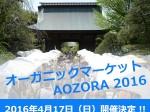オーガニックマーケットAOZORA開催決定