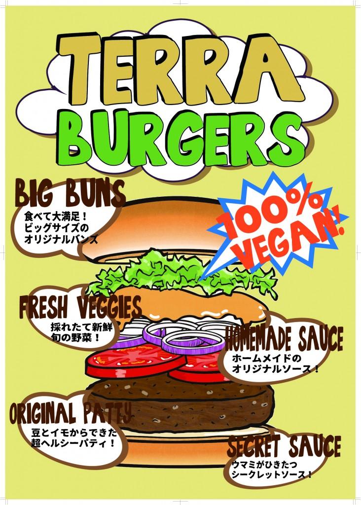 Terra Burgers写真